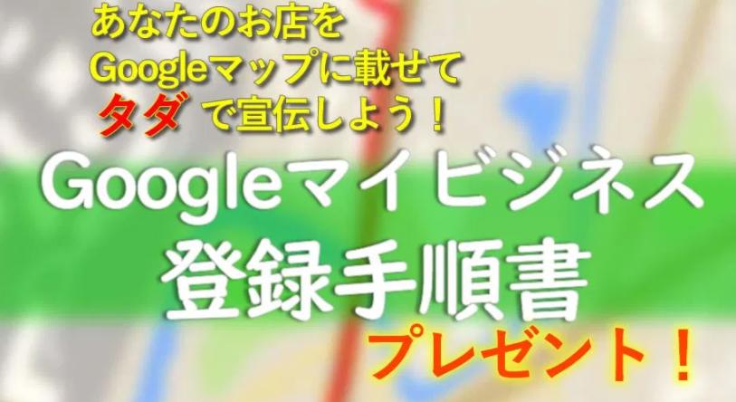 Googleマイビジネス登録手順書プレゼント