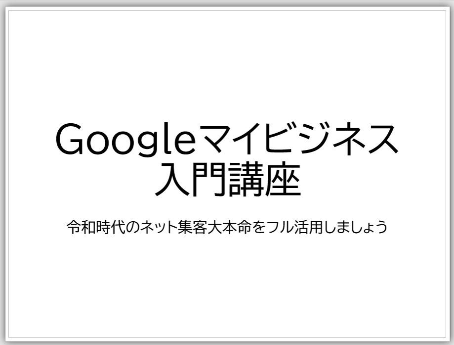 Googleマイビジネス入門講座