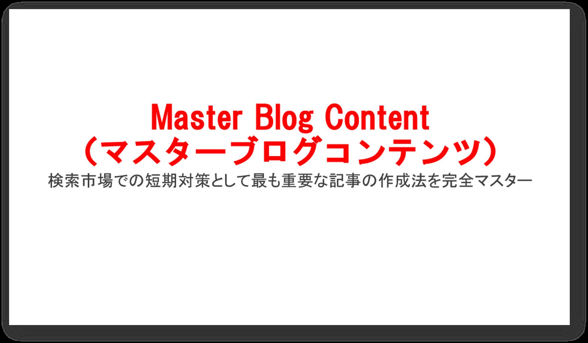マスターブログコンテンツ